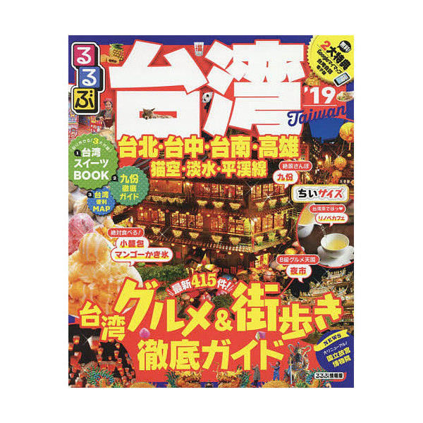 るるぶ台湾 '19 ちいサイズ/旅行
