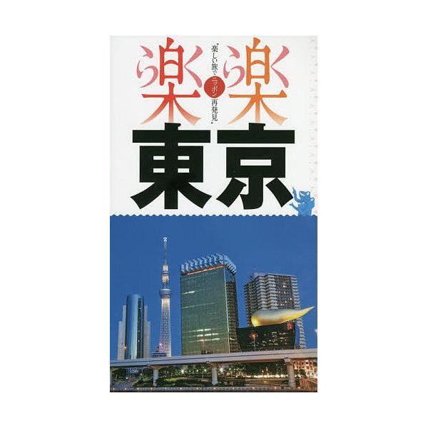 東京 〔2017〕