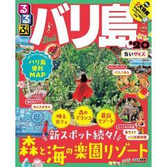 るるぶバリ島 '20 ちいサイズ/旅行