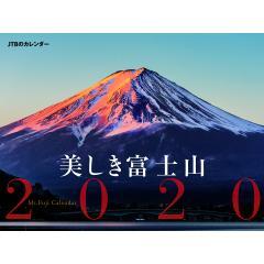 カレンダー '20 美しき富士山