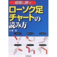 相場に勝つローソク足チャートの読み方/小澤實
