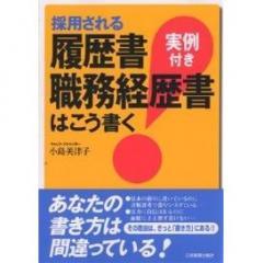 採用される履歴書・職務経歴書はこう書く 実例付き/小島美津子