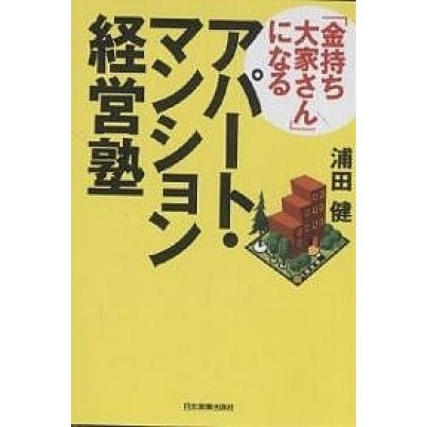 「金持ち大家さん」になるアパート・マンション経営塾/浦田健