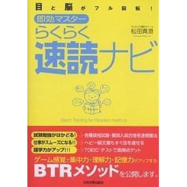 即効マスターらくらく速読ナビ 目と脳がフル回転! Basic training for readers method/松田真澄
