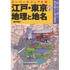 江戸・東京の地理と地名 スーパービジュアル版 「町」から「街」へ-時を超えた東京散歩/鈴木理生/旅行