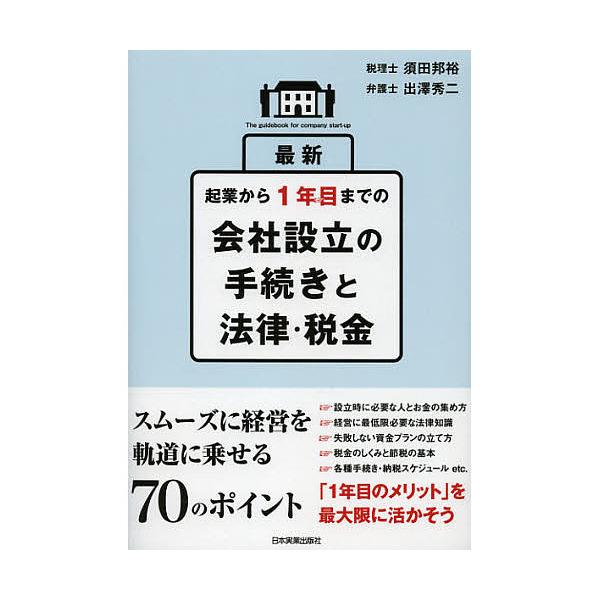 最新起業から1年目までの会社設立の手続きと法律・税金/須田邦裕/出澤秀二