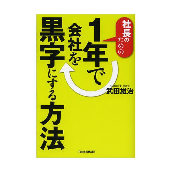 社長のための1年で会社を黒字にする方法/武田雄治