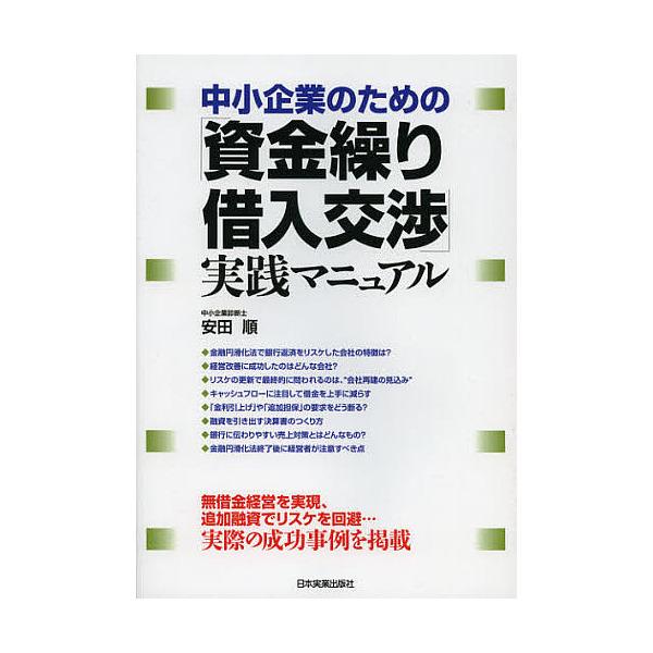 中小企業のための「資金繰り・借入交渉」実践マニュアル/安田順