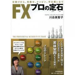 FXプロの定石 仕掛けから、利乗せ、ナンピン、手仕舞いまで/川合美智子