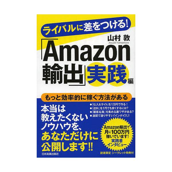 ライバルに差をつける!「Amazon輸出」実践編/山村敦