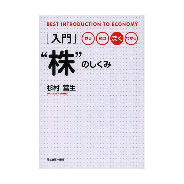 """〈入門〉""""株""""のしくみ 見る読む深くわかる/杉村富生"""