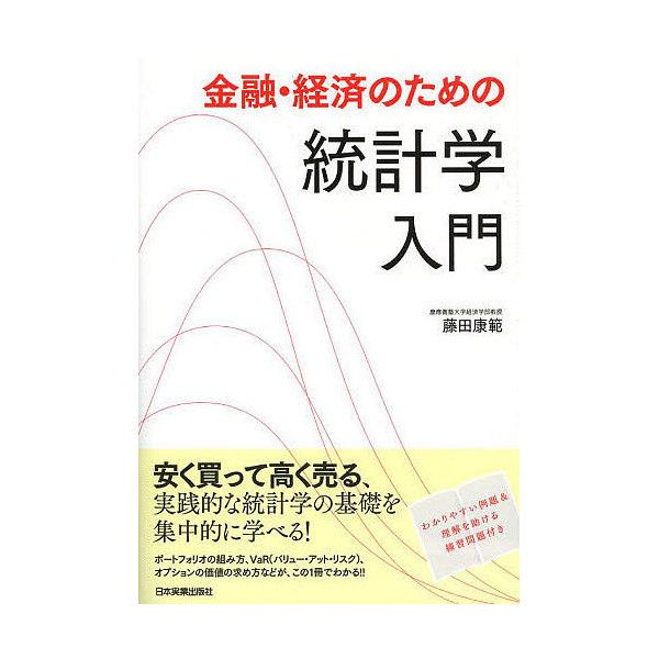 金融・経済のための統計学入門/藤田康範