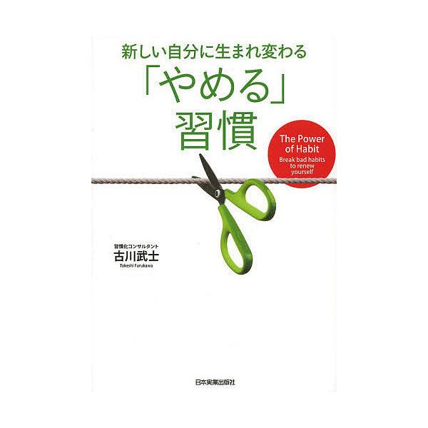 新しい自分に生まれ変わる「やめる」習慣/古川武士