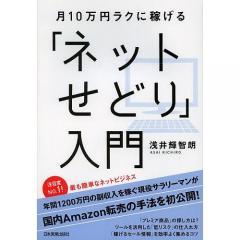月10万円ラクに稼げる「ネットせどり」入門/浅井輝智朗