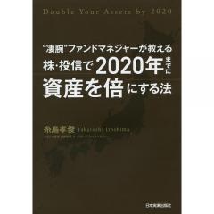 """株・投信で2020年までに資産を倍にする法 """"凄腕""""ファンドマネジャーが教える/糸島孝俊"""