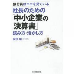 社長のための「中小企業の決算書」読み方・活かし方 銀行員はココを見ている/安田順