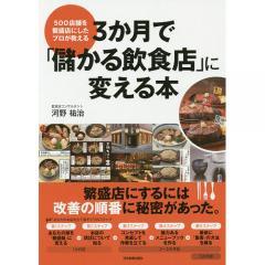 3か月で「儲かる飲食店」に変える本 500店舗を繁盛店にしたプロが教える/河野祐治