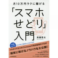 月10万円ラクに稼げる「スマホせどり」入門/斉藤啓太