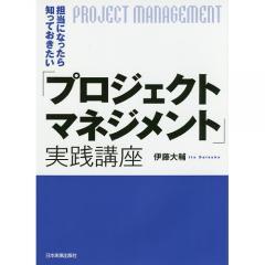 担当になったら知っておきたい「プロジェクトマネジメント」実践講座/伊藤大輔