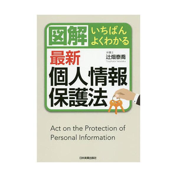 図解いちばんよくわかる最新個人情報保護法/辻畑泰喬
