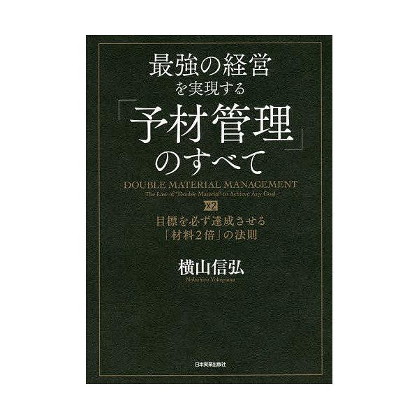 最強の経営を実現する「予材管理」のすべて 目標を必ず達成させる「材料2倍」の法則 DOUBLE MATERIAL MANAGEMENT/横山信弘