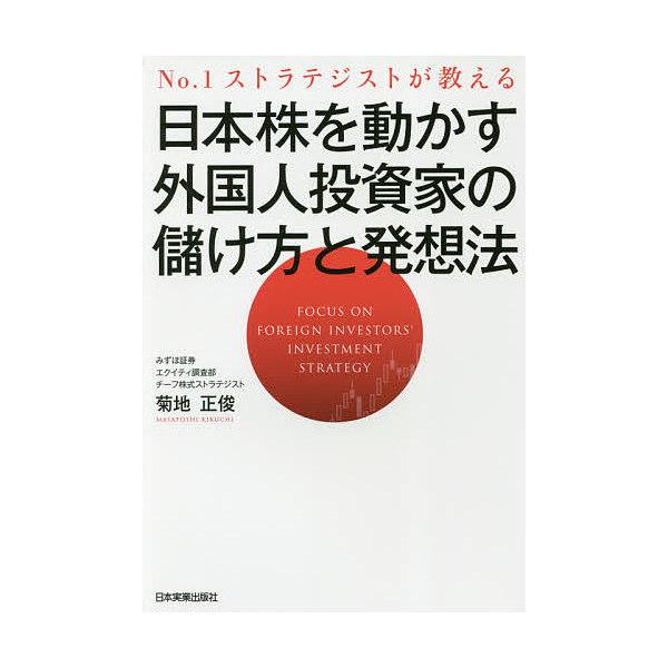 日本株を動かす外国人投資家の儲け方と発想法 No.1ストラテジストが教える/菊地正俊