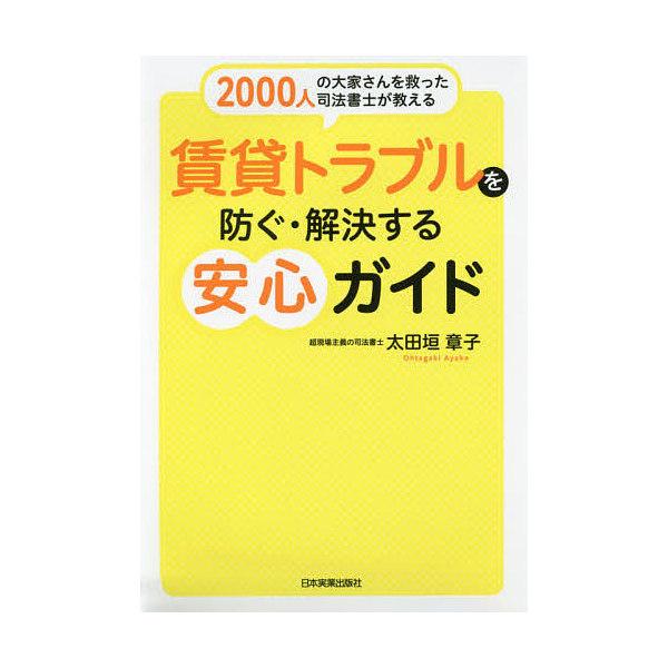 賃貸トラブルを防ぐ・解決する安心ガイド 2000人の大家さんを救った司法書士が教える/太田垣章子