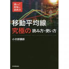 移動平均線究極の読み方・使い方/小次郎講師