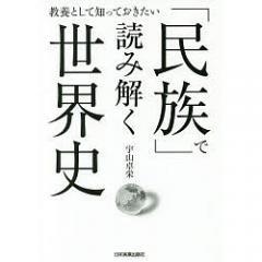 「民族」で読み解く世界史 教養として知っておきたい/宇山卓栄