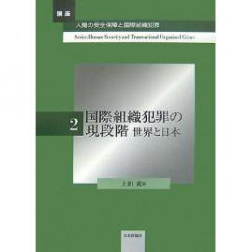 講座・人間の安全保障と国際組織犯罪 2/上田寛
