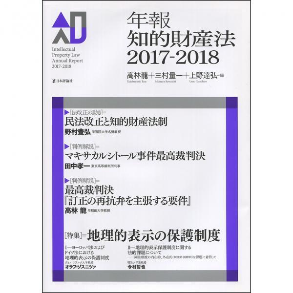 年報知的財産法 2017-2018