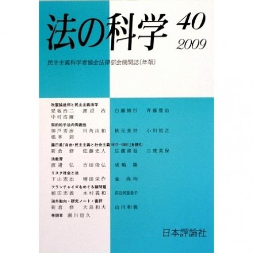 法の科学 民主主義科学者協会法律部会機関誌〈年刊〉 第40号(2009)/民主主義科学者協会法律部会