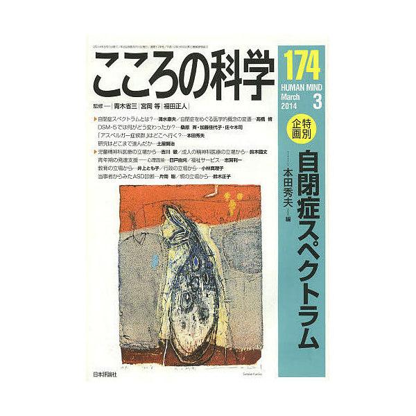 こころの科学 174/青木省三/宮岡等/福田正人