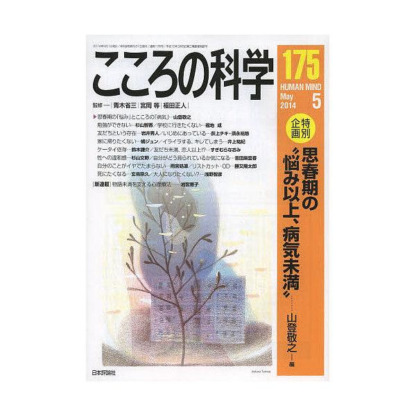 こころの科学 175/青木省三/宮岡等/福田正人