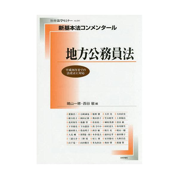 地方公務員法/晴山一穂/西谷敏/...