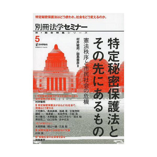 特定秘密保護法とその先にあるもの 憲法秩序と市民社会の危機/村井敏邦/田島泰彦
