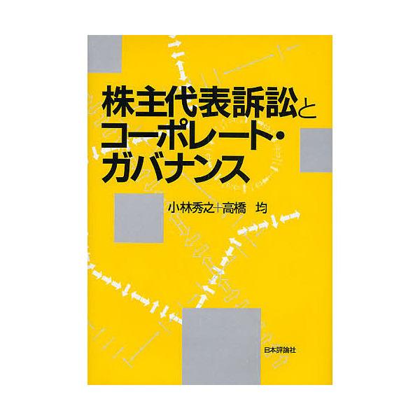 株主代表訴訟とコーポレート・ガバナンス/小林秀之/高橋均