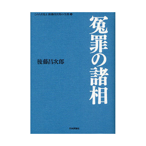 この人を見よ後藤昌次郎の生涯 3/後藤昌次郎