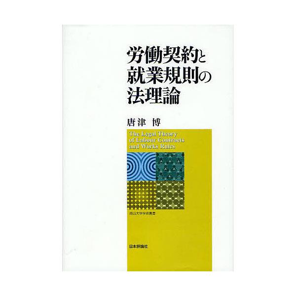 労働契約と就業規則の法理論/唐津博