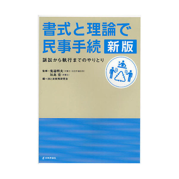 書式と理論で民事手続 訴訟から執行までのやりとり/鬼追明夫/加島宏/法と法実務研究会