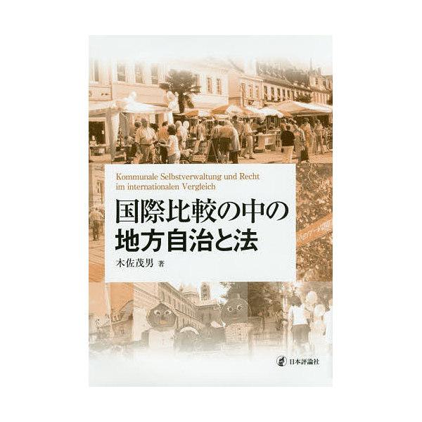 国際比較の中の地方自治と法/木佐茂男