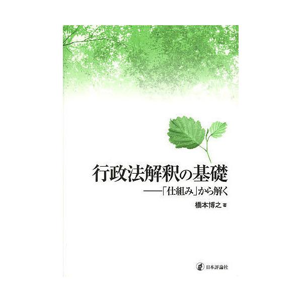 行政法解釈の基礎 「仕組み」から解く/橋本博之