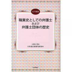 職業史としての弁護士および弁護士団体の歴史/大野正男/日弁連法務研究財団