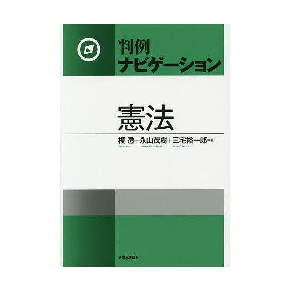 判例ナビゲーション憲法/榎透/永山茂樹/三宅裕一郎