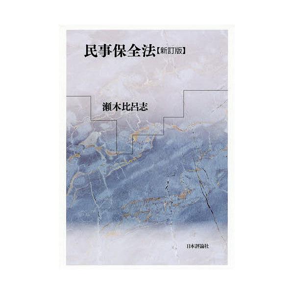 民事保全法/瀬木比呂志