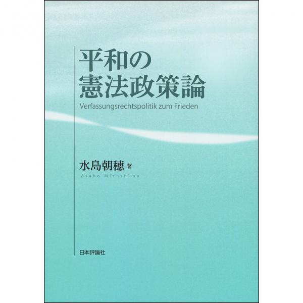 平和の憲法政策論/水島朝穂