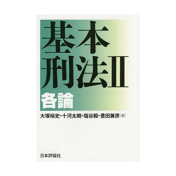 基本刑法 2/大塚裕史/十河太朗/塩谷毅