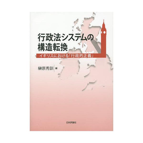 行政法システムの構造転換 イギリスにおける「行政的正義」/榊原秀訓