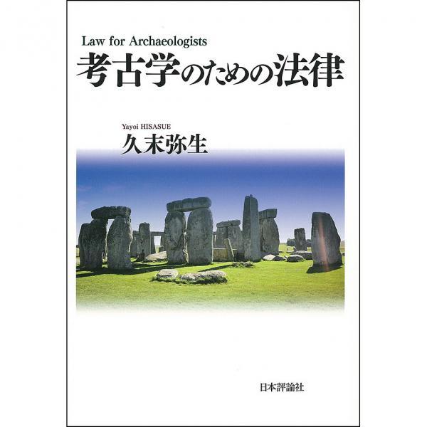 考古学のための法律/久末弥生
