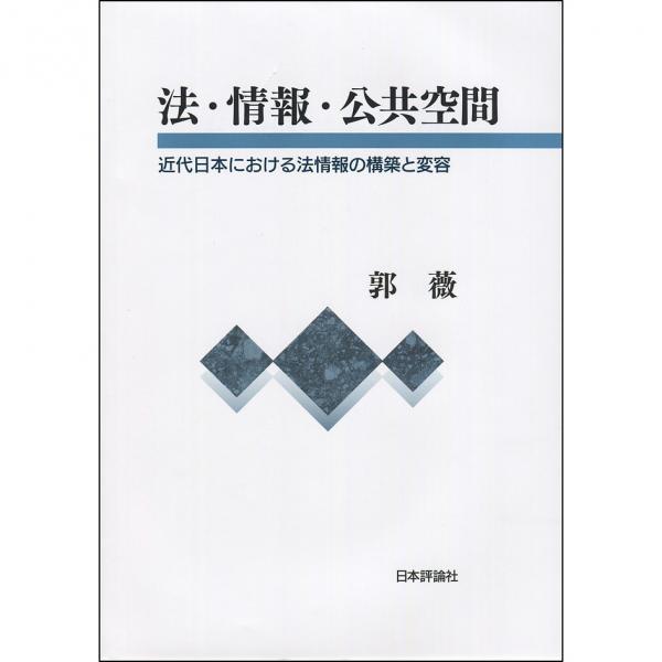 法・情報・公共空間 近代日本における法情報の構築と変容/郭薇